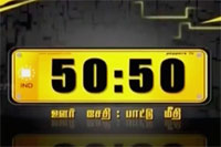 50 : 50 – Uthiramerur | Pepper TV