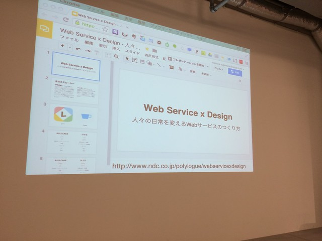 Web Service x Desigin