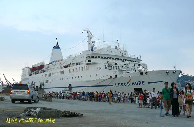 2014 0831海上圖書館望道號在基隆港001