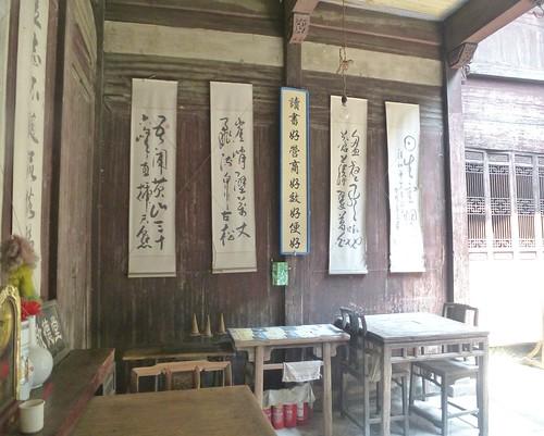 Anhui-Hongcun-Jingde Hall (3)