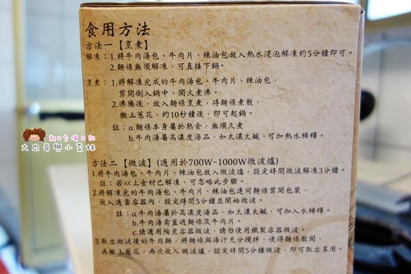 新竹岩漿火鍋宅配牛肉麵 (45).JPG
