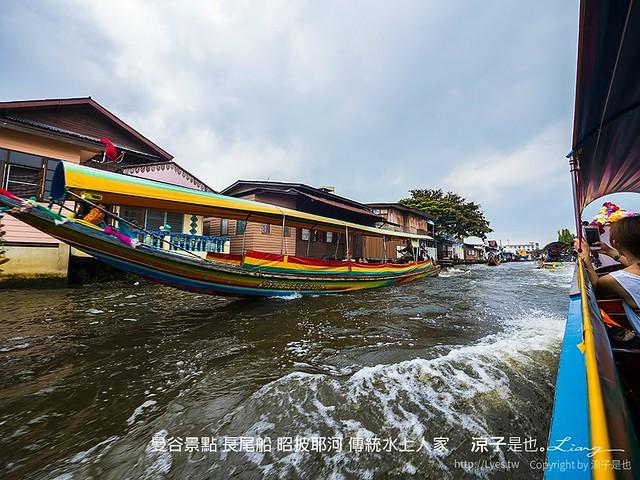 曼谷景點 長尾船 昭披耶河 傳統水上人家 85