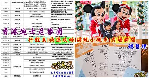 香港迪士尼快速攻略-2