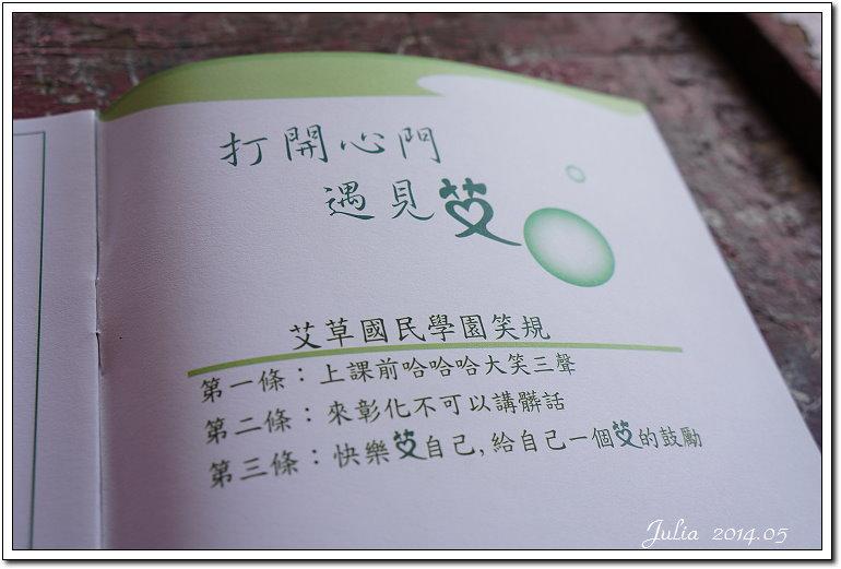 田媽媽艾馨園 (39)
