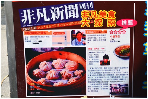 羅東林記鮮肉小湯包013.jpg