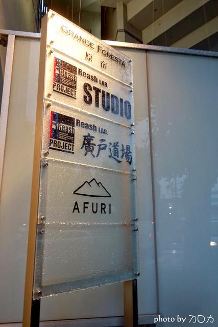 09日本東京原宿車站AFURI阿夫利拉麵