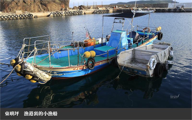 東嶼坪漁港裏的小漁船
