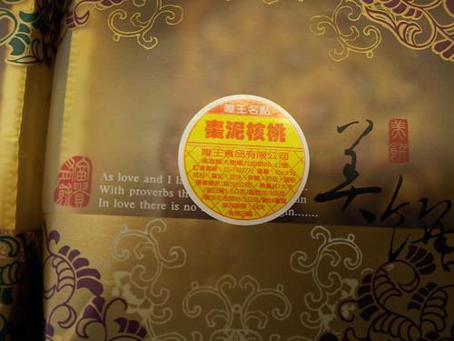 唯王食品中秋節廣式月餅包裝-棗泥核桃