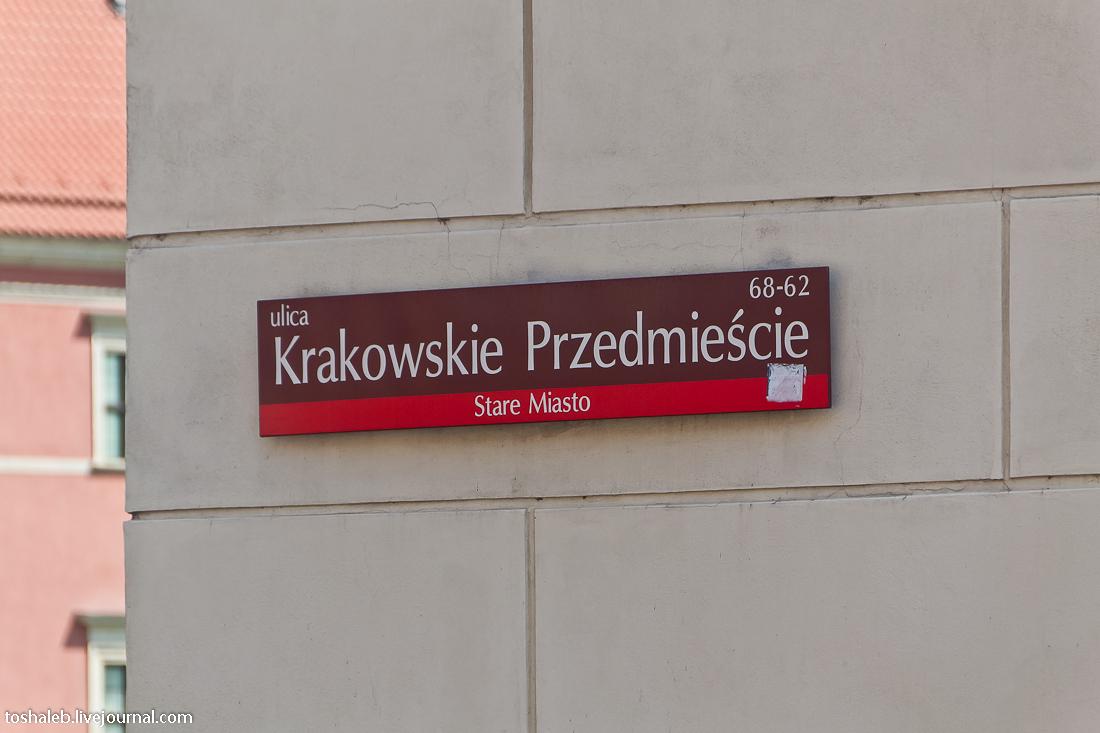 Варшава-21