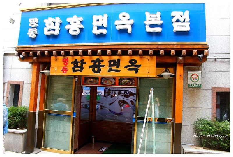 韓國自由行推薦4-3冷麵 (101)