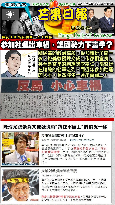 140921芒果日報--黨國黑幕--參加社運出車禍,黨國勢力下毒手