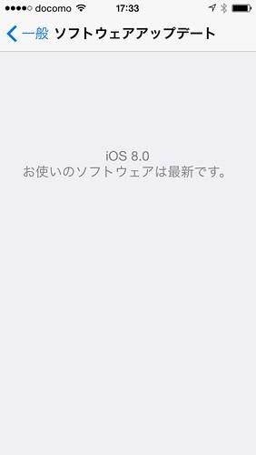 20140922_iOS8_01
