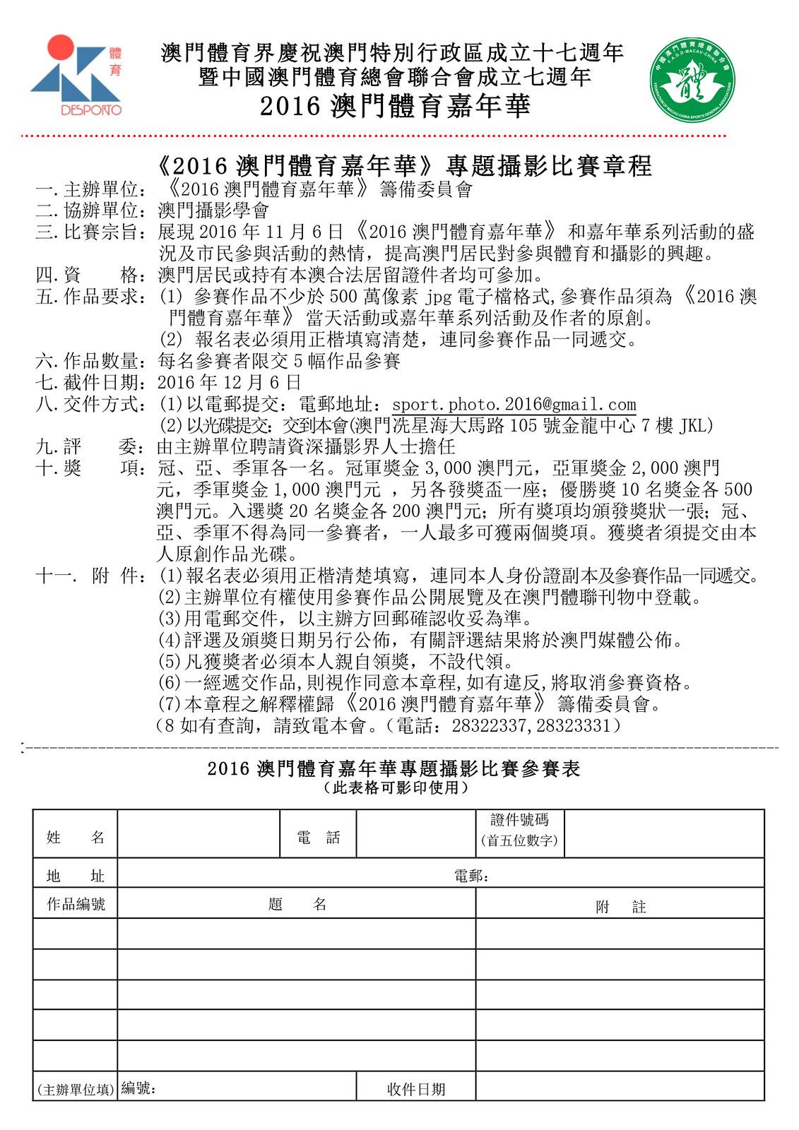 2016嘉年華攝影比賽章程