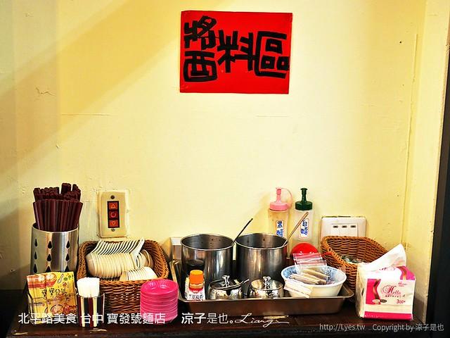 北平路美食 台中 寶發號麵店 3
