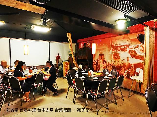 彭城堂 台客料理 台中太平 合菜餐廳 8