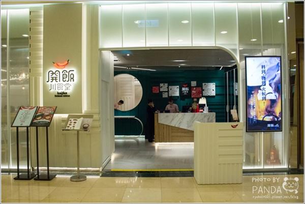 開飯川食堂中壢店 (32)