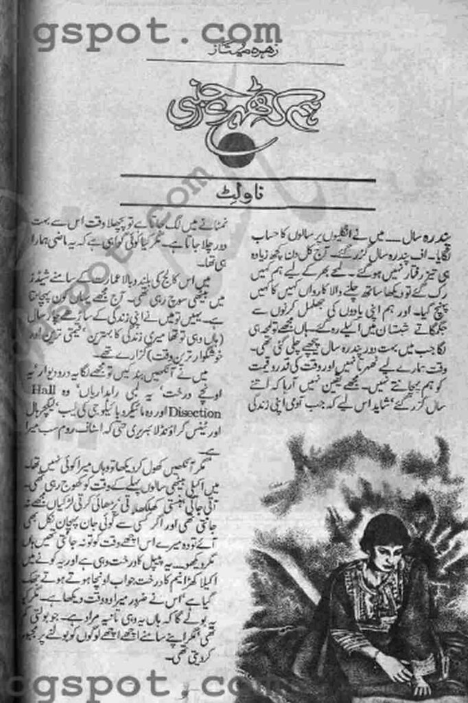 Hum Ke Thehre Ajnabi is a very well written complex script novel by Zohra Mumtaz which depicts normal emotions and behaviour of human like love hate greed power and fear , Zohra Mumtaz is a very famous and popular specialy among female readers