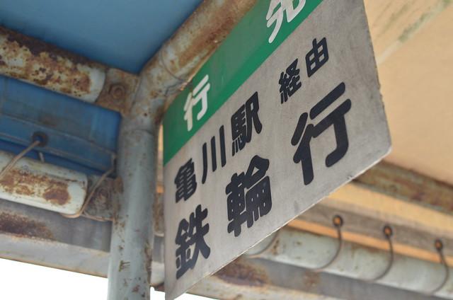 道後温泉・鉄輪温泉の旅 2014年5月25日