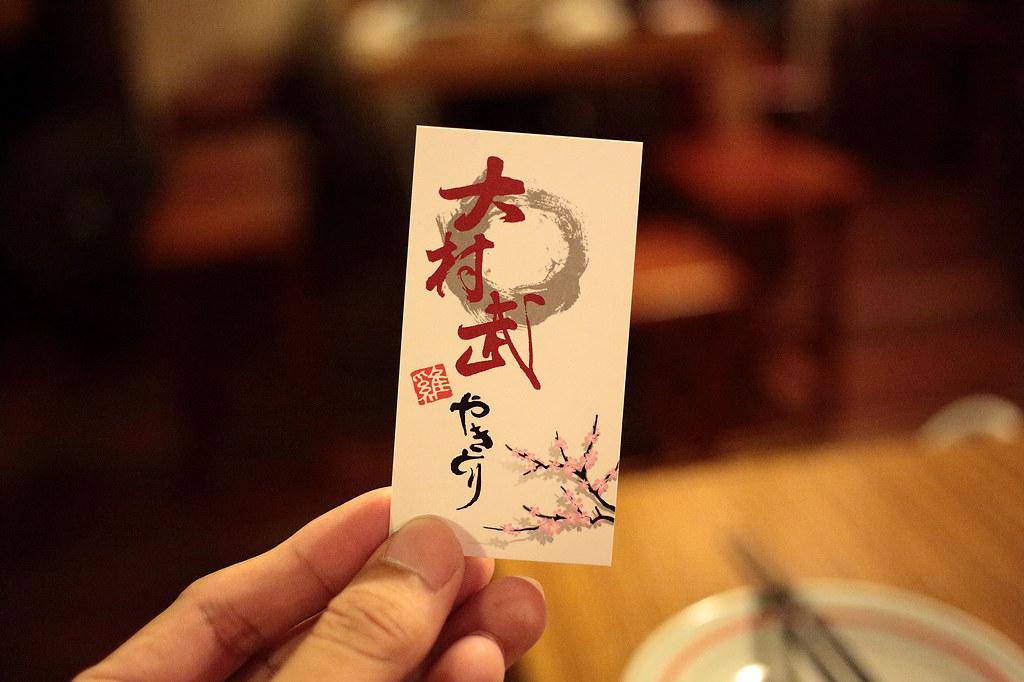 20140715萬華-大村武居酒屋 (29)