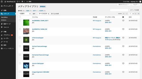 WordPress 3.9 のメディアライブラリ