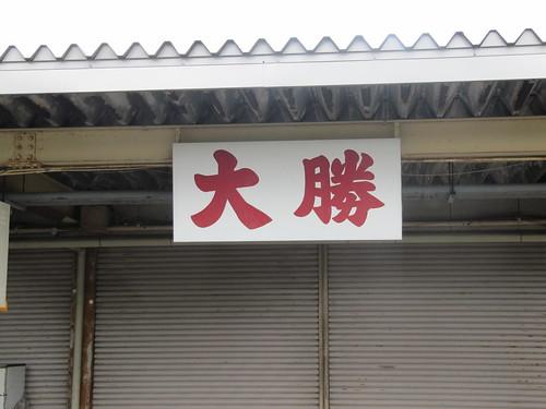 佐賀競馬場の食堂