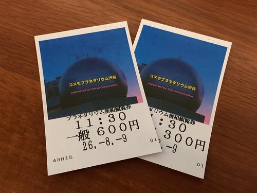 プラネタリウム、渋谷、センター大和田