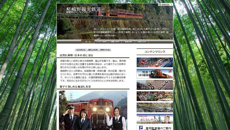 トロッコ列車   嵯峨野観光鉄道