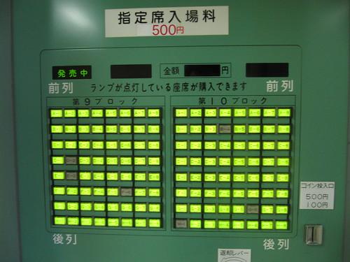 佐賀競馬場の指定席券売機