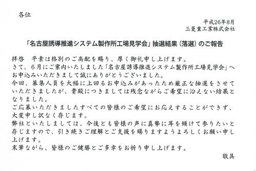 三菱重工業工場見学2014 落選