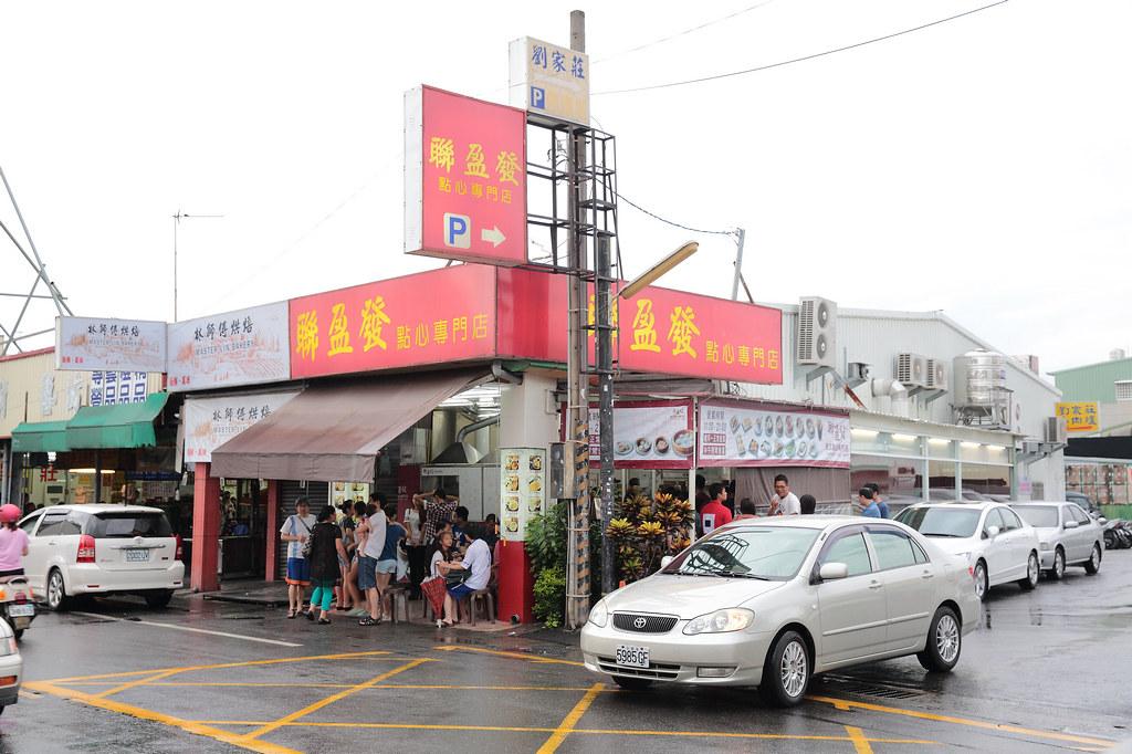 20140810永康-聯盈發點心專門店 (1)