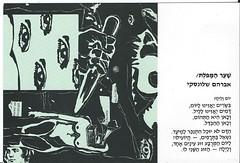 11434  Israel Jewish Poet Avraham Shlonski