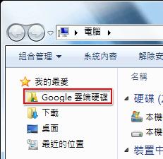 檔案總管中的 Google 雲端硬碟捷徑
