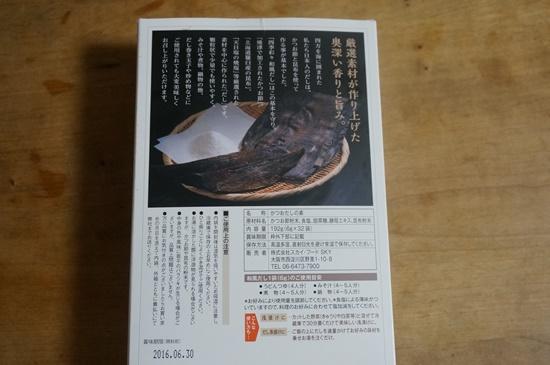 wafudashi2
