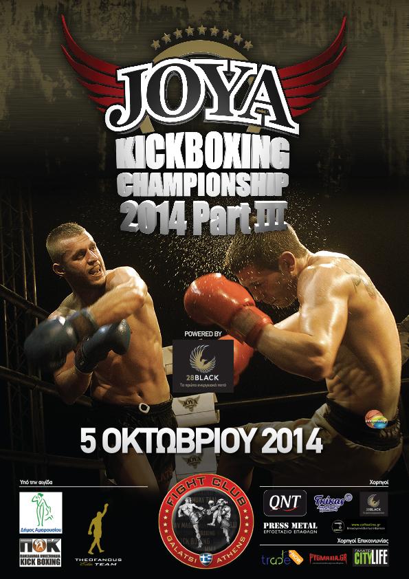 Joya Kickboxing Championship 2014 Part III