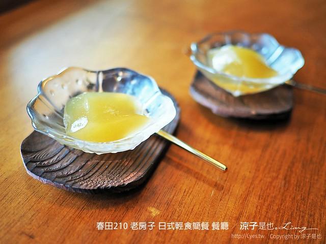 春田210 老房子 日式輕食簡餐 餐廳 44