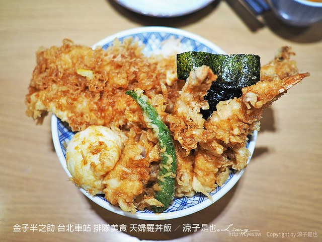 金子半之助 台北車站 排隊美食 天婦羅丼飯 11
