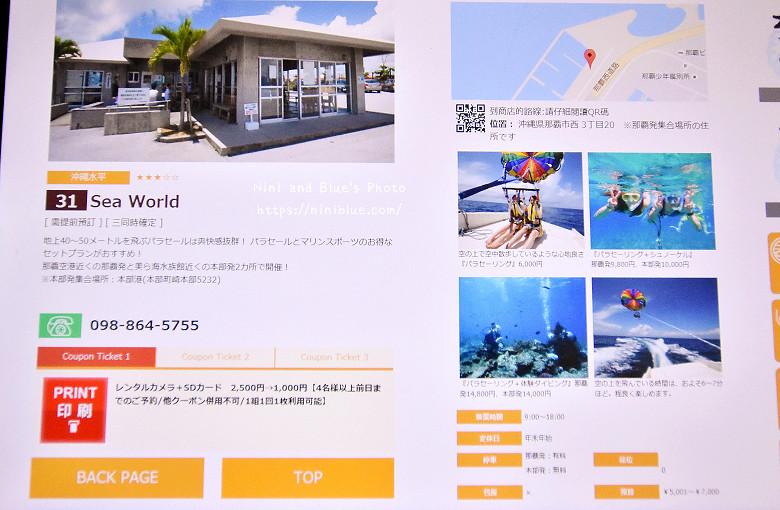 日本沖繩天天旅優惠券機自助旅行15