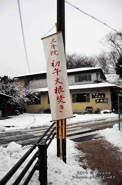 2014雪三千院 (1).jpg