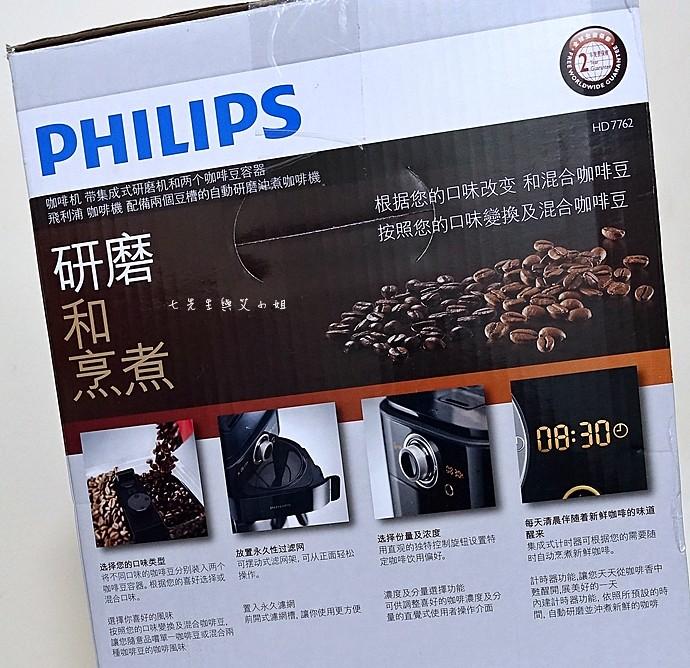 2 飛利浦2+全自動雙豆槽咖啡機