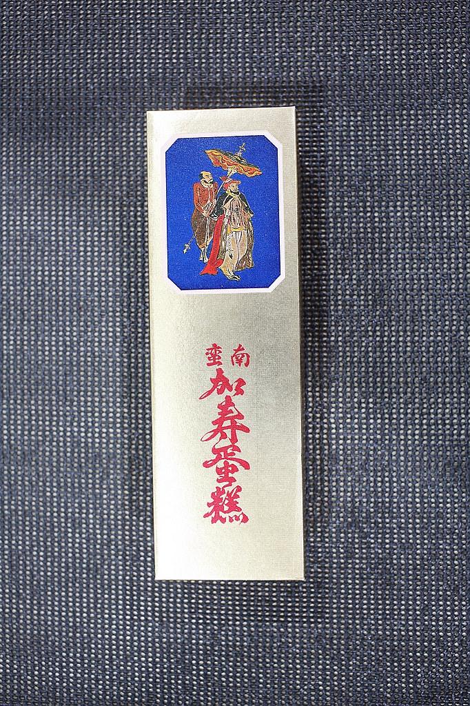20141013萬華-南蠻堂 (8)