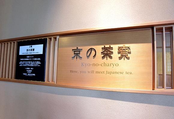 京都必吃下午茶福壽園04