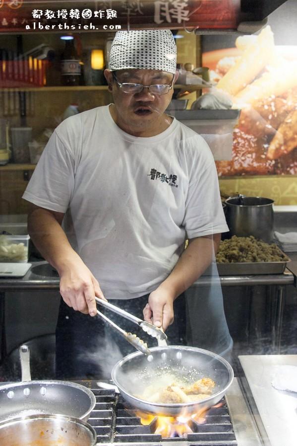 都教授韓國炸雞
