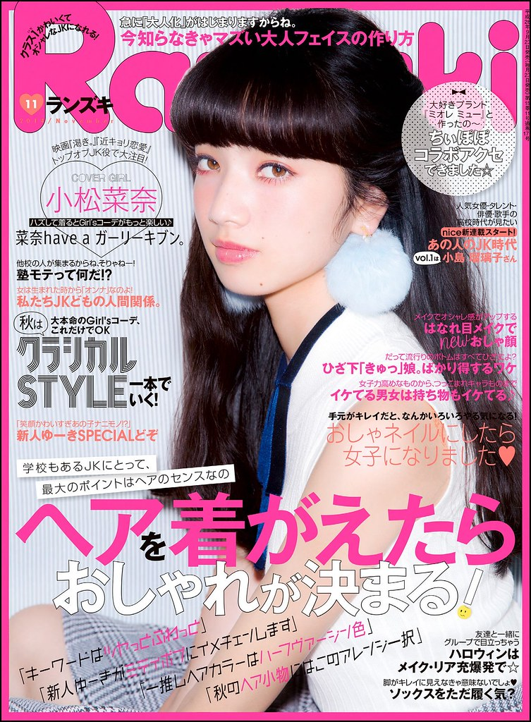 Japanese Fashion Magazines November 2014