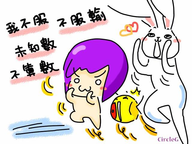 CIRCLEG 秋 散步 步行 螢火蟲 阿宅 宅 努力 夢想 堅持 任賢齊 不在乎 我不服 不服輸 大水坑 踩單車 月亮 踏單車 香港 (6)