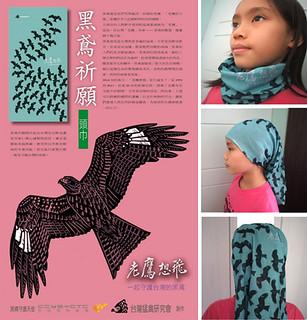 台灣猛禽研究會出的老鷹想飛衣服和頭巾。圖片來源:林惠珊、屏科大鳥類生態研究室