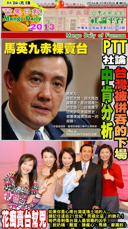 141005芒果日報--社論選讀--台灣遭併吞下場,批踢踢中肯分析