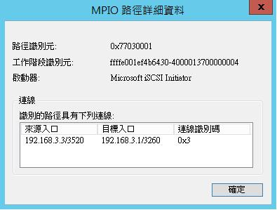 [Win] iSCSI 目標伺服器 -MPIO-13