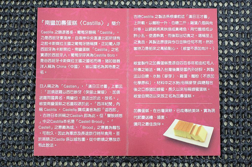 20141013萬華-南蠻堂 (14)