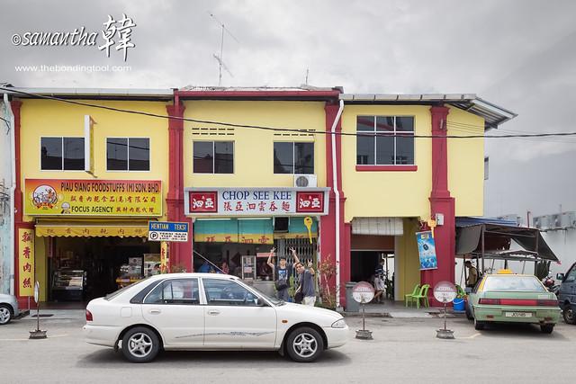Chop See Kee 亞泗雲吞面  Wanton Noodles