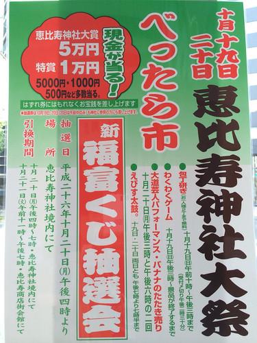 恵比寿神社大祭 べったら市 2014年 ポスター